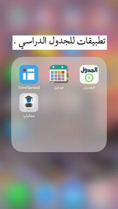 تطبيقات للجامعه - Twitter Search Application Telephone, Mobile Application, Applis Photo, Study Apps, Iphone App Layout, Study Motivation Quotes, Learning Websites, Me App, Wallpaper App