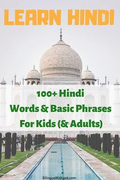 travel india 100 Hindi Words and Basic Phrases for Kids amp; Adults These basic phrases and words in Hindi are useful and most likely to come up in day to day situations and are perfect to learn if you travel to India. Hindi Language Learning, Learn A New Language, Foreign Language, Spanish Language, Language Arts, Colours In Hindi, Learn Hindi, Hindi Words, World Languages