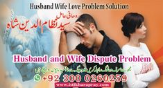 Rohani Amil Syed Nizam ul Din Shah, We solve all difficult problems with Rohani Amliyat o taweezat,and many peoples know about the black magic (KALA JADU) it is Local Personals, Husband And Wife Love, Love Problems, Problem And Solution, Online Advertising, Black Magic, Divorce