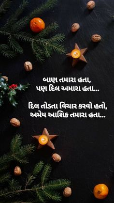 True Quotes, Best Quotes, Antique Quotes, Gujarati Quotes, Quotations, Feelings, Holiday Decor, Mood, Thoughts