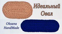 Идеальный овал из трикотажной пряжи. Мастер класс. Ellipse crochet