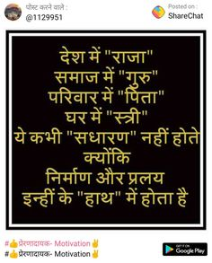 Good Night Hindi Quotes, Quotations, How To Get, Motivation, Gallery, Roof Rack, Quotes, Quote, Shut Up Quotes