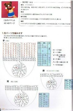 Amigurumi Crochet Diagram : crochet from japan AMI AMI DOGS 2 BY MITSUKI HOSHI ...