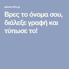 Βρες το όνομα σου, διάλεξε γραφή και τύπωσε το! You Make Me Happy, You Are My Sunshine, Names, Education, Cyprus, Onderwijs, Learning