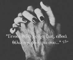 👌 My Life Quotes, Greek Quotes, Wise Quotes, Movie Quotes, Relationship Quotes, Inspirational Quotes, Something To Remember, Dark Thoughts, Greek Words