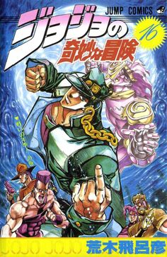 JoJos Bizarre Adventure Stardust Crusaders #manga #cover #art
