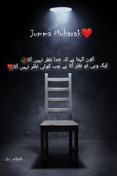 Best Quotes Images, Best Urdu Poetry Images, Quotes Deep Feelings, Attitude Quotes, Optometry Humor, Taunting Quotes, Wave Quotes, Jumma Mubarak Quotes, Iphone Wallpaper Video
