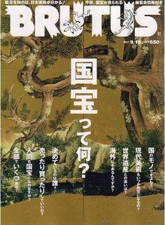 BRUTUS (ブルータス) 2007年 9/15号 [雑誌]【楽天ブックス】