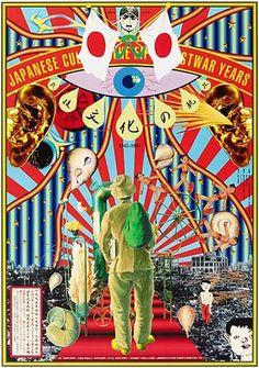 《戦後文化の軌跡1945-1955(目黒区立美術館)》
