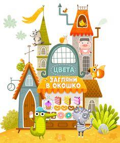 Просмотреть иллюстрацию Cover_2017 из сообщества русскоязычных художников автора Екатерина Гуща в стилях: Детский, нарисованная техниками: Растровая (цифровая) графика.