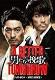 映画 男たちの挽歌 A BETTER TOMORROW - allcinema