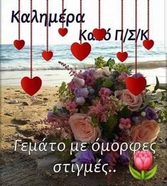 Good Night, Good Morning, Morning Greetings Quotes, Greek Quotes, Happy Day, Beautiful, Nighty Night, Buen Dia, Morning Wishes Quotes