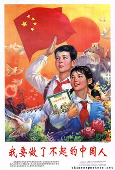 I want to be an amazing Chinese, 1996