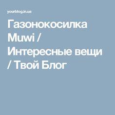 Газонокосилка Muwi / Интересные вещи / Твой Блог