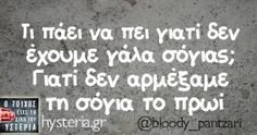 xx Funny Greek, Funny Statuses, Funny Phrases, Sarcastic Quotes, Humorous Quotes, Try Not To Laugh, Greek Quotes, Cheer Up, True Words