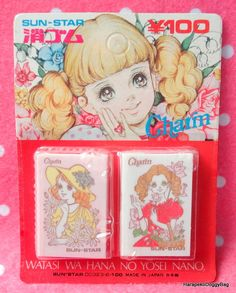 A vintage 1970s rubber / eraser set by Sunstar. The illustrations are by Yukiko Tani.