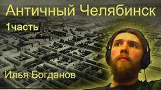 Античный Челябинск. 1 часть . Илья Богданов.
