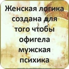 Женская логика... Best Quotes, Funny Quotes, Russian Quotes, Motivational Quotes, Inspirational Quotes, Wit And Wisdom, Psychology Books, Clever Quotes, Sarcasm Humor