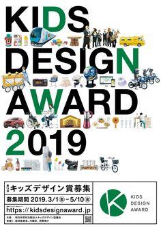 子どもたちの安全や創造性の育成、子どもを産み育てる環境づくりに貢献する優れた製品・空間・サービス・活動・研究などの作品やプロジェクトを募集。(2019.05.10 まで) Print Design, Graphic Design, Japan Design, Communication Design, Gisele, Awards, Advertising, Banner, Typography