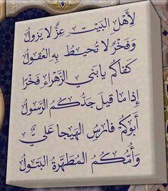 قصيدة في مدح اهل البيت عليهم السلام