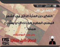 #اقتباس #quote #بالعربي #أكاديمية_كن_نفسك #إضاءة_على_كتاب #Be_Yourself_Acade #جبران_خليل_جبران #رمل_وزبد_الموسيقى