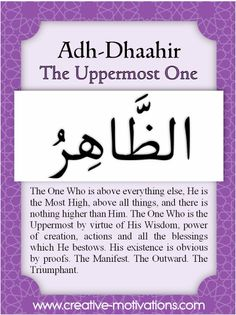 The 99 Countdown-- Day 66: Adh Dhaahir. Follow on Facebook: http://on.fb.me/O4NQE7 --or-- http://on.fb.me/1hZhhCF