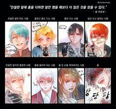 Mystic Messenger Jumin, Messenger Games, Saeran, Memes, Character Art, Anime Art, Comics, Illustration, Frases