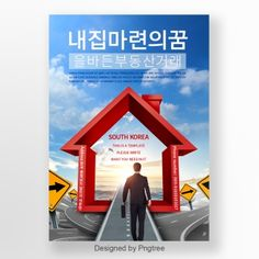 The Indicator South Korea Blue Short Red Commercial Real Estate Advertising Post. The Indicator South Korea Blue Short Red Commercial Real Estate Advertising Posters - Real Estate Advertising, Real Estate Ads, Commercial Real Estate, Advertising Poster, Korea Blue, Award Poster, Technology Posters, Ad Design, Flyer Design