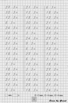 Математика: Закрепляем таблицу умножения и деления Niklas, Math Facts, Math For Kids, Multiplication, Teaching Math, Preschool Crafts, Second Grade, Kids And Parenting, Homework