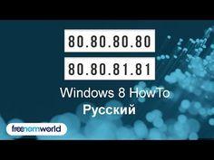 Freenom World Windows 8 HowTo (Русский) - YouTube