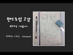 함께하는 드로잉 취미미술 펜드로잉 2강 - 육면체 지우개 그리기 - 샴박 - YouTube
