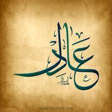 اسم عادل مزخرف بحث Google Arabic Calligraphy Calligraphy Arabic Words