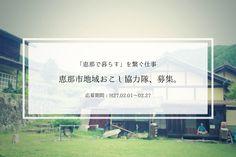 協力隊 募集 ポスター - Google 検索