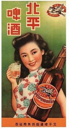 Les affiches de la bière Beiping