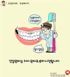 """<건강천사의 #건강메시지>   """"치아 관리로, 먹는 즐거움이 두 배!""""  #오복 이라고 하는 """"수(壽)·부(富)·강녕(康寧)·유호덕(攸好德)·고종명(考終命)"""" 중 가장 중요한게 바로 건강을 뜻하는 '강녕' 이라고 생각해요. 이런 건강을 지키려면 우선 잘 먹어야 하는데, 치아가 없다면? 그래서 건강한 치아가 오복 중 하나라고도 합니다..  하지만 치과는 왠지 가기 두려우시다면 일단 스케일링부터~ 7월 1일부터 치석제거에 건강보험 적용되는 거 아시죠?  잠깐만요! 치아관리 방법은http://blog.daum.net/nhicblog/183 에서 보고 가실게요~"""