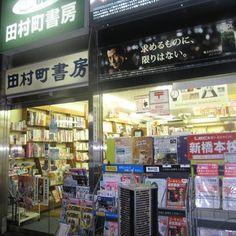 田村町書房 - Google 検索