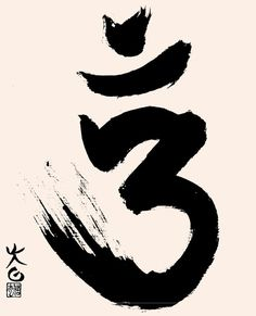 japanese calligraphy om - Google Search
