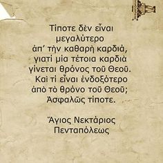 Greek Quotes, Christian Quotes, Religion, Faith, Religious Education, Loyalty, Believe
