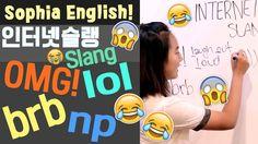 생활영어회화 - 재미있는 영어슬랭 인터넷 채팅 줄임말 English Abbreviations (Internet slang) 소피아영어