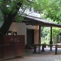 白洲次郎・正子夫妻の美しい棲家。「武相荘(Buaiso)」で古き良き日本の暮らしを知ろう