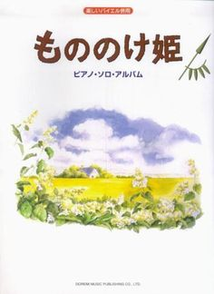 Price Guides & Publications Collectibles Humorous Hayao Miyazaki Anime Image Album Soundtrack Piano 48 Sheet Music Collection Book