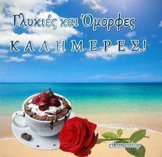 Πολλές-Πολλές Καλημέρες με Εικόνες Τοπ - eikones top Pudding, Desserts, Food, Tailgate Desserts, Puddings, Dessert, Postres, Deserts, Meals