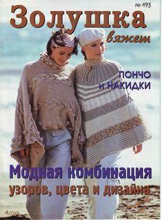 Фотографии в альбоме « золушка ст.ном. » m ad1959 на Яндекс.Фотках