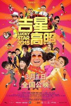 吉星高照2015 (2015)      BT分享-中国最大的电影种子分享平台