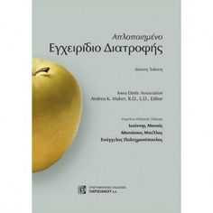 Απλοποιημένο Εγχειρίδιο Διατροφης (10η έκδοση) Cantaloupe, Pear, Fruit, Food, Essen, Meals, Yemek, Eten, Bulb
