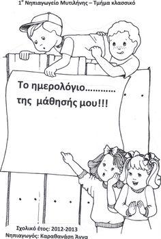 Νηπίων.....ΕΡΓΑ και ΗΜΕΡΕΣ!!!!: ΤΟ ΔΙΚΟ ΜΑΣ PΟRΤFOLIO