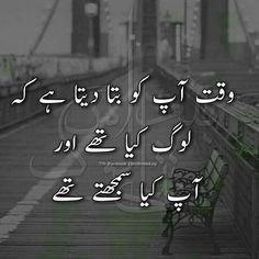 Discovered by Muslim Girl. Find images and videos about urdu and urdu words on We Heart It - the app to get lost in what you love. Urdu Funny Poetry, Poetry Quotes In Urdu, Sufi Quotes, Best Urdu Poetry Images, Love Poetry Urdu, Deep Poetry, Poetry Pic, Quotations, Urdu Quotes With Images
