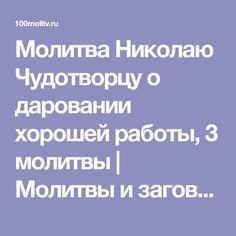 Молитва Николаю Чудотворцу о даровании хорошей работы, 3 молитвы   Молитвы и заговоры