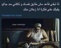 Hahahaha true Arabic Memes, Arabic Funny, Funny Arabic Quotes, Funny Relatable Memes, Funny Texts, Funny Jokes, Funny Picture Jokes, Funny Pictures, Funny Profile
