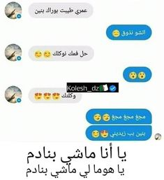 Couples Comics, Beautiful Arabic Words, Sad Anime, Arabic Quotes, Food Pictures, Statues, Love Story, Funny Jokes, My Life
